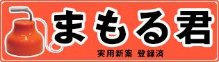 宝塚市のカラスのゴミネットやゴミ荒らしなど被害対策は白原工務店